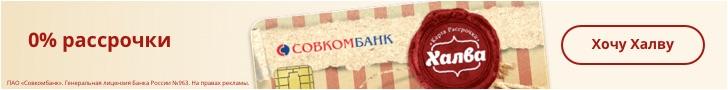 Кредитные карты с бесплатным обслуживанием 2020 в Княгинино